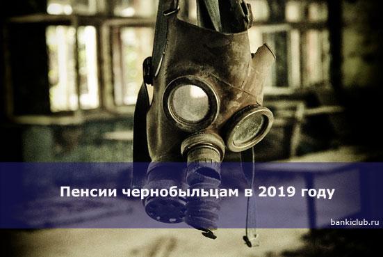 Пенсии чернобыльцам в 2019 году