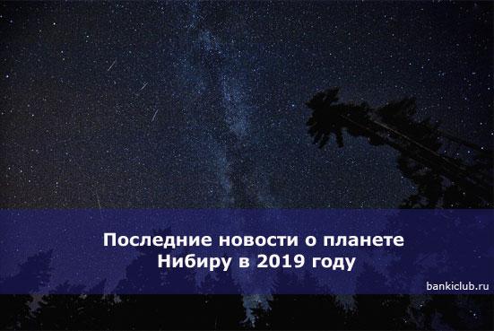 Последние новости о планете Нибиру в 2019 году