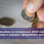 Пособие на похороны в 2019 году — размер и порядок оформления выплаты