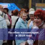 Пособия малоимущим в 2019 году