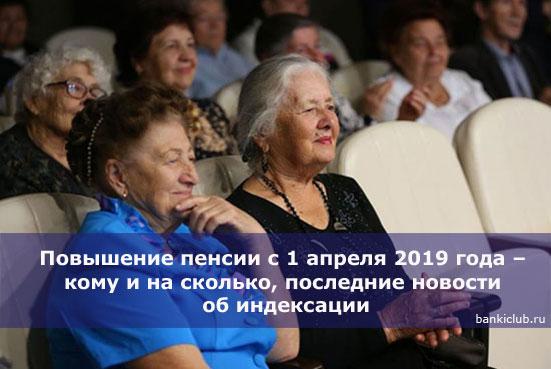 Кому и на сколько повысят пенсии с 1 апреля 2019 года: последние новости