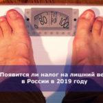 Появится ли налог на лишний вес в России в 2019 году