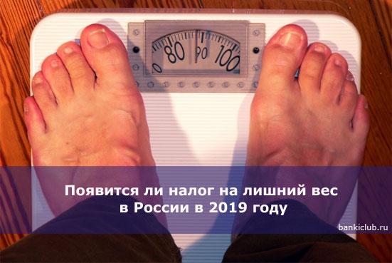Появится ли налог на лишний вес в России в 2020 году
