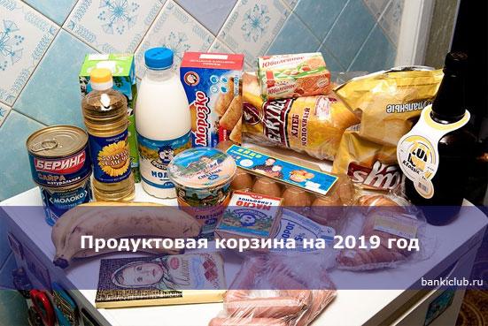 Продуктовая корзина на 2019 год