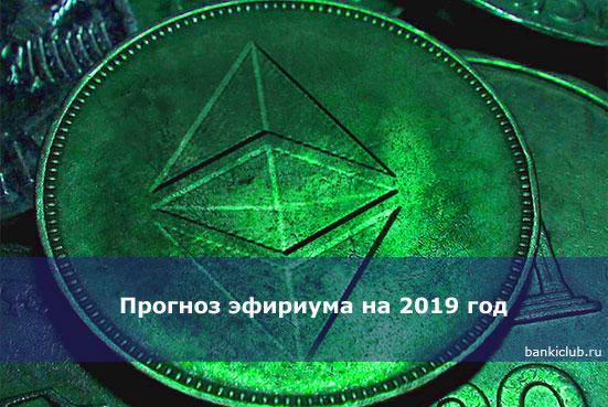 Прогноз эфириума на 2019 год