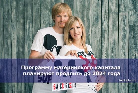 Программу материнского капитала планируют продлить до 2024 года