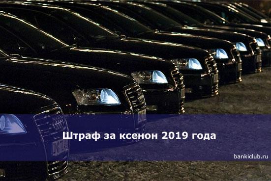 Штраф за ксенон 2019 года