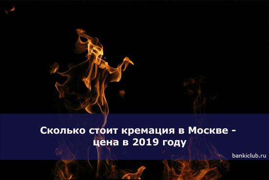 Сколько стоит кремация в Москве - цена в 2019 году