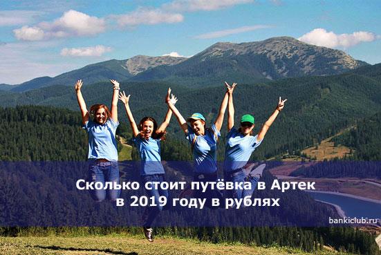 Сколько стоит путёвка в Артек в 2019 году в рублях
