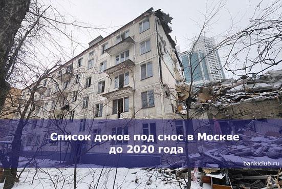 Список домов под снос в Москве до 2020 года - официальный сайт