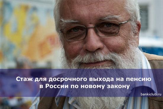 Стаж для досрочного выхода на пенсию в России по новому закону