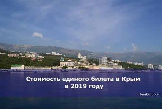 Стоимость единого билета в Крым в 2019 году