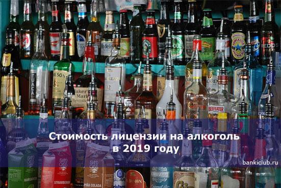 Стоимость лицензии на алкоголь в 2019 году
