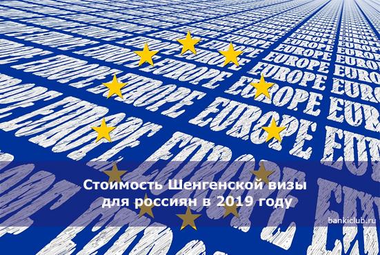 Стоимость Шенгенской визы для россиян в 2019 году