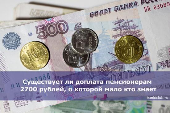 Существует ли доплата пенсионерам 2700 рублей, о которой мало кто знает