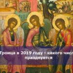 Троица в 2019 году — какого числа празднуется