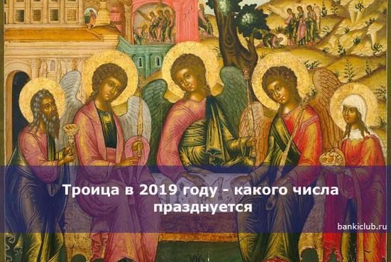 Троица в 2019 году - какого числа празднуется