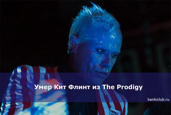 Умер Кит Флинт из The Prodigy