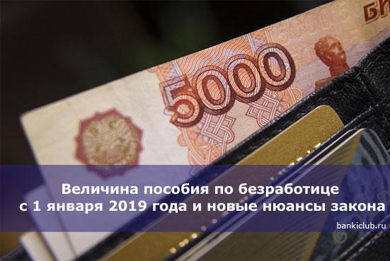 Величина пособия по безработице с 1 января 2019 года и новые нюансы закона