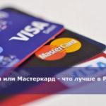 Виза или Мастеркард — что лучше в России