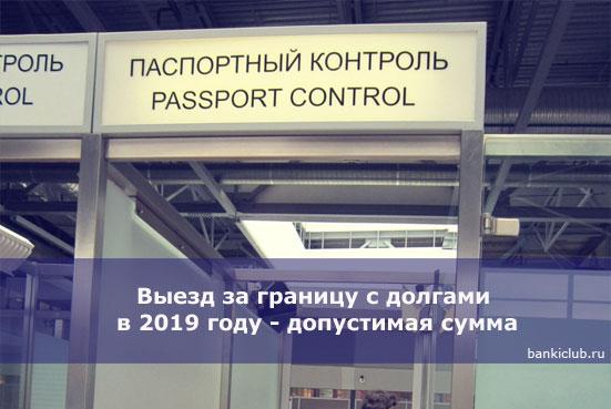 Выезд за границу с долгами в 2019 году