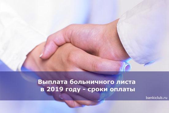 Выплата больничного листа в 2019 году - сроки оплаты