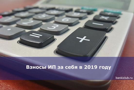 Взносы ИП за себя в 2020 году