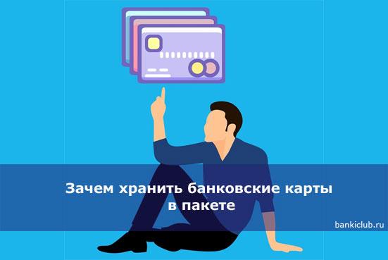 Зачем хранить банковские карты в пакете