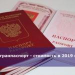 Загранпаспорт — стоимость в 2019 году
