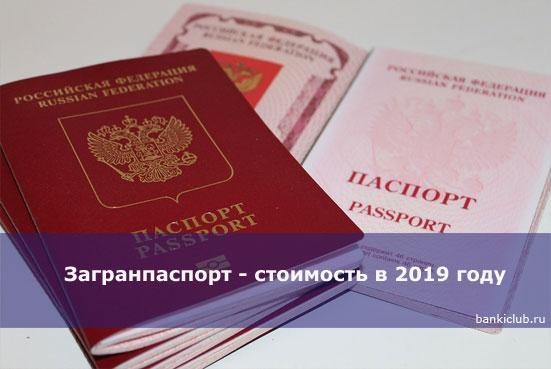 Стоимость загранпаспорта на 10 лет в 2019 году