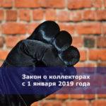 Закон о коллекторах с 1 января 2019 года