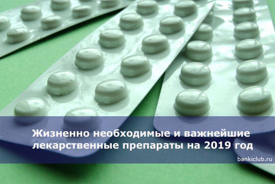 Жизненно необходимые и важнейшие лекарственные препараты на 2019 год