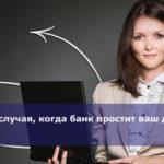 4 случая, когда банк простит ваш долг