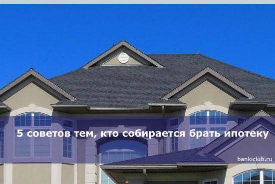 Изображение - Как взять ипотеку на вторичное жилье – пошаговая инструкция 5-sovetov-tem-kto-sobiraetsya-brat-ipoteku