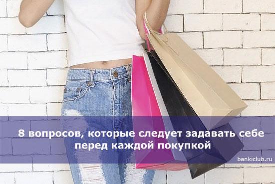 8 вопросов, которые следует задавать себе перед каждой покупкой