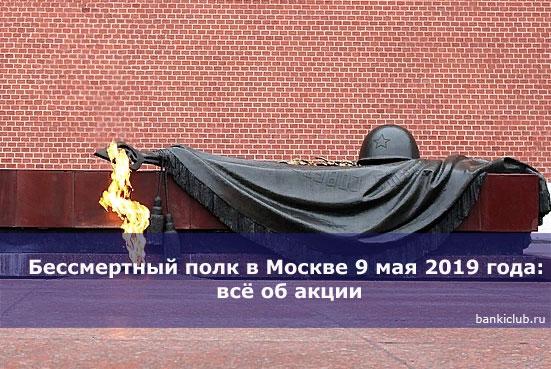 Бессмертный полк в Москве 9 мая 2019 года всё об акции