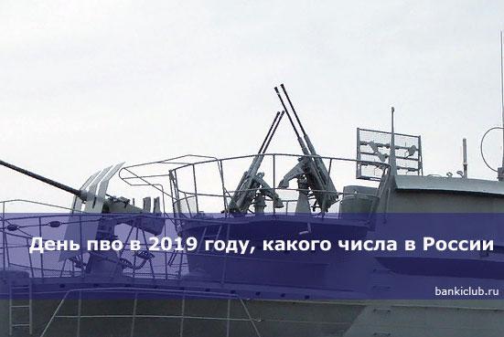День пво в 2020 году, какого числа в России