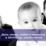 День семьи, любви и верности в 2019 году, какого числа