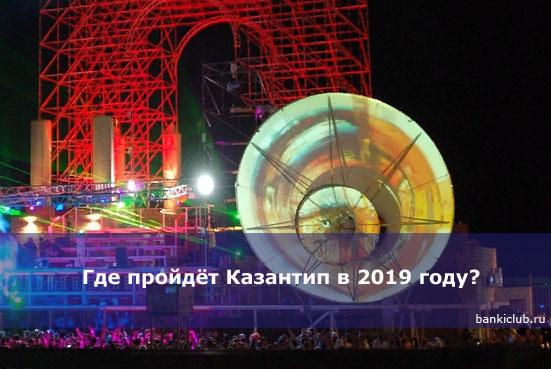 Где пройдёт Казантип в 2020 году?