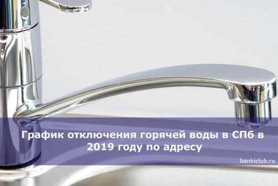 График отключения горячей воды в СПб в 2020 году по адресу