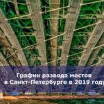График развода мостов в Санкт-Петербурге в 2019 году