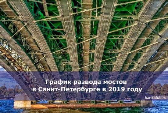 График развода мостов в Санкт-Петербурге в 2020 году