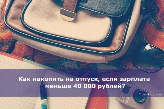 Как накопить на отпуск, если зарплата меньше 40 000 рублей?