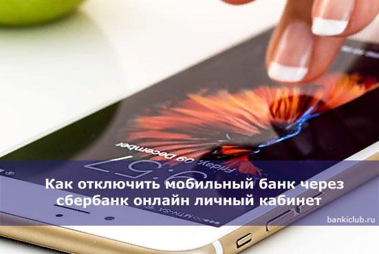 Как отключить мобильный банк через сбербанк онлайн