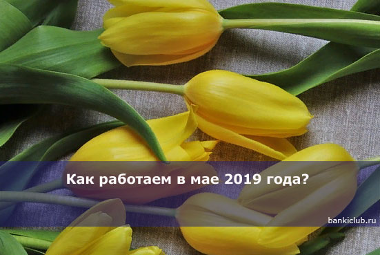 Как работаем в мае 2019 года?Как работаем в мае 2019 года?