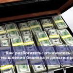 Как разбогатеть: откажитесь от мышления бедняка и деньги придут