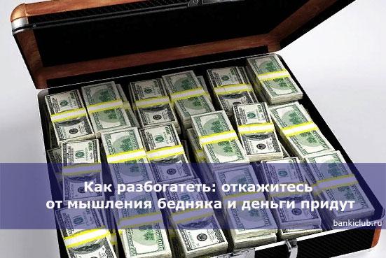 Как разбогатеть откажитесь от мышления бедняка и деньги придут