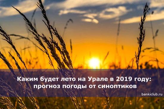 Каким будет лето на Урале в 2019 году прогноз погоды от синоптиков