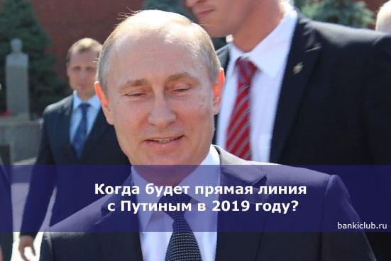 Когда будет прямая линия с Путиным в 2019 году?