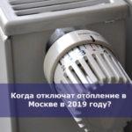 Когда отключат отопление в Москве в 2019 году?